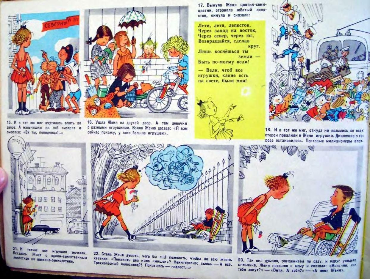 Весёлые картинки 1959-05 п.jpg