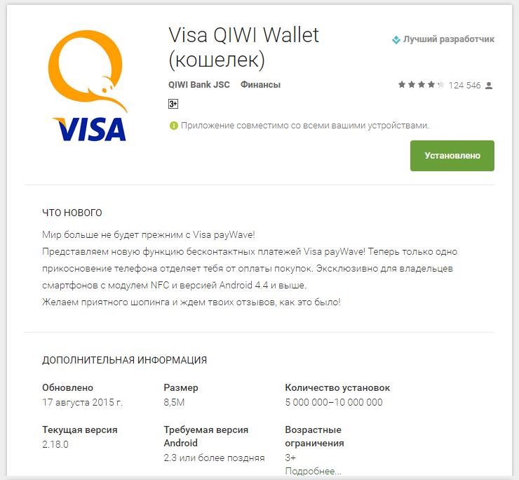 Visa QIWI Wallet payWave бесконтактные платежи
