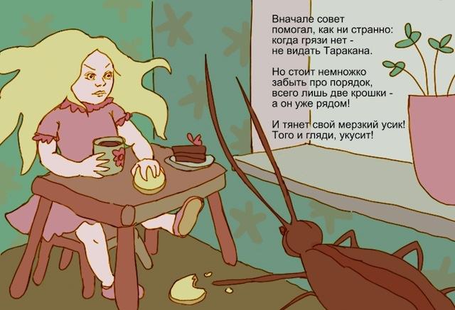 TarakanAndKatya03.01