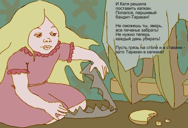 TarakanAndKatya04.03
