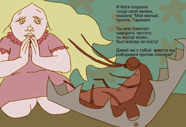 TarakanAndKatya06.01