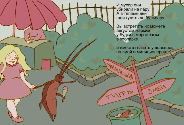 TarakanAndKatya09.04