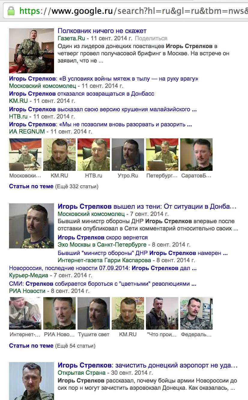google-strelkov