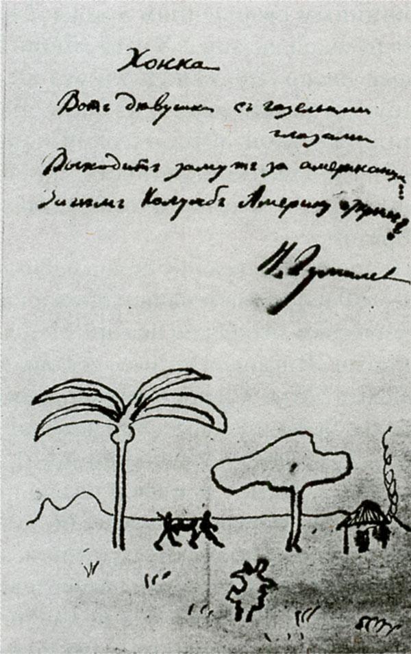 hokka-gumilev