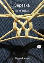 Andreev-verevka-1