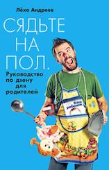 Andreev-Na-Pol