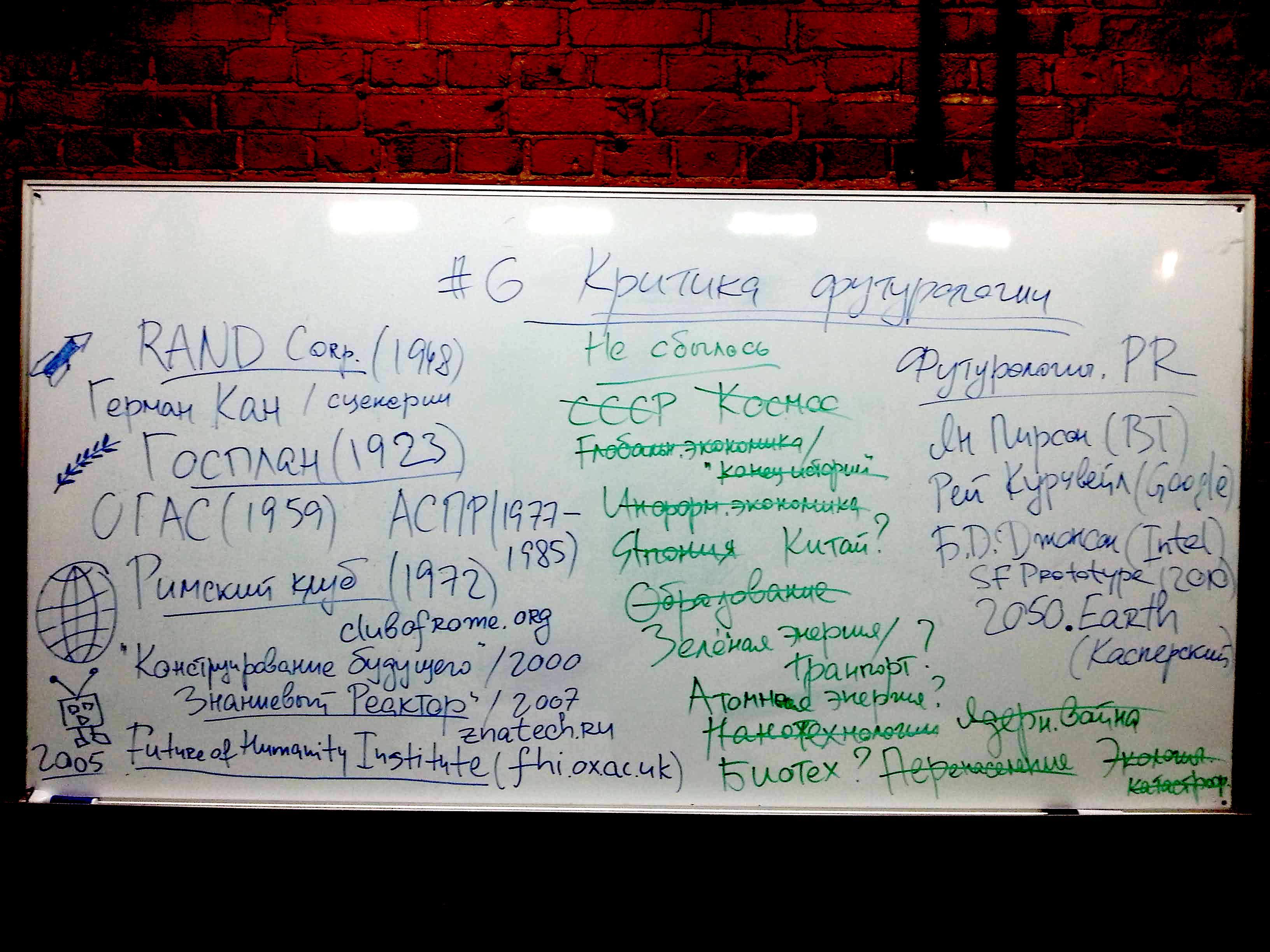 futurology-lecture6