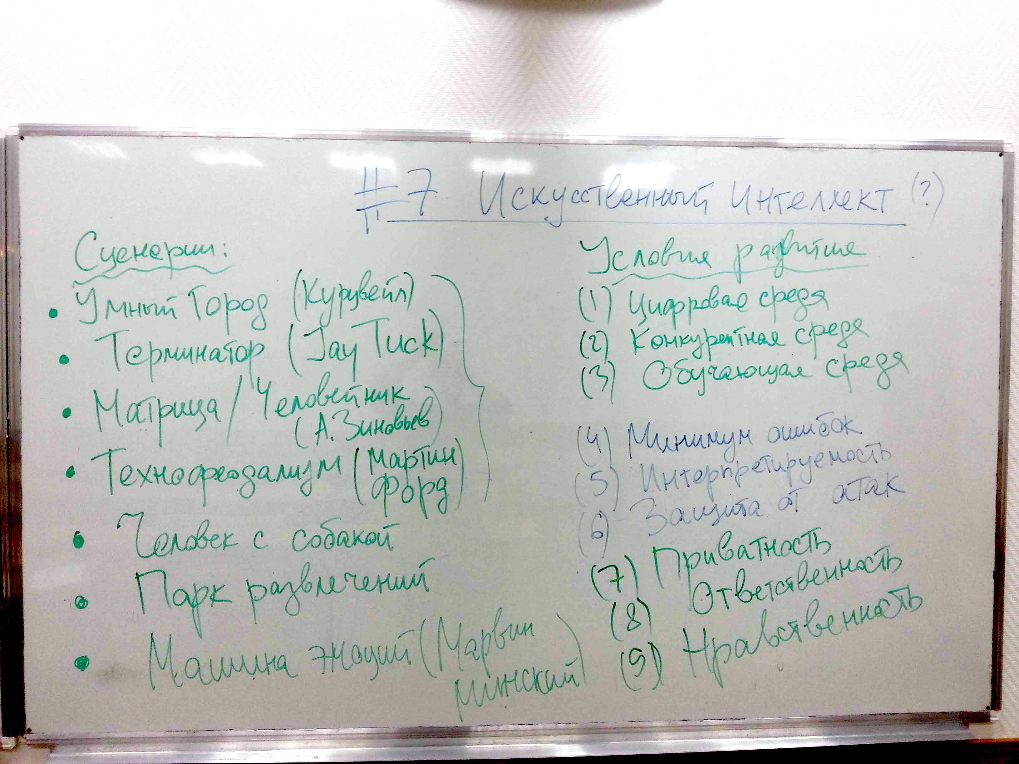 futurology-lecture7