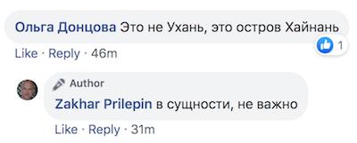 prilepin-facebook