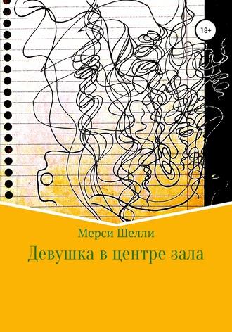 devushka-v-centre-zala-cover