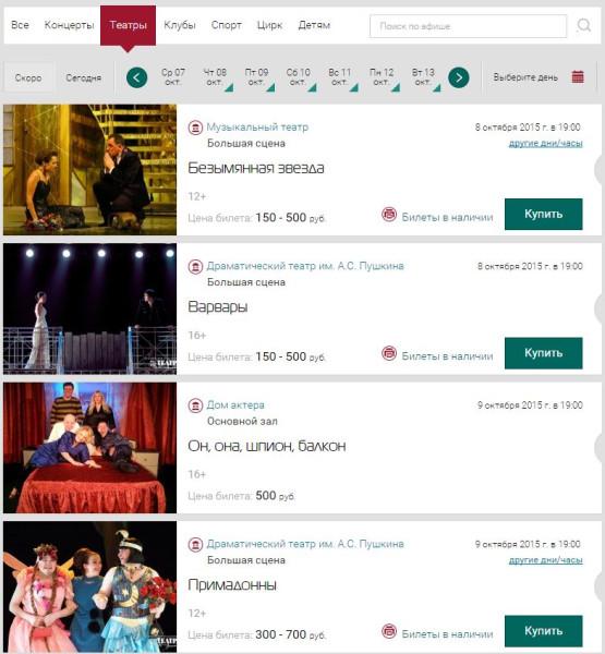 Как рекламировать билеты в театр калининградский театр афиша ноябрь
