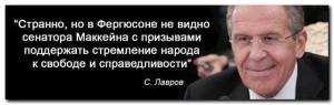 Lavrov 16