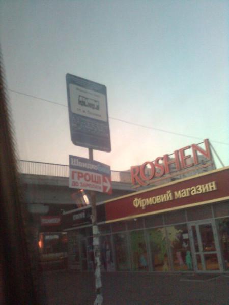 00_Roshen Image002