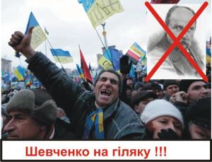 Шевченко на гіляку