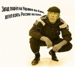 Lavrov Gopnik 18194