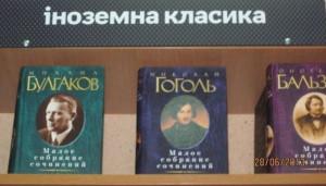 UKR - Bulgakov - 9ee756a29small