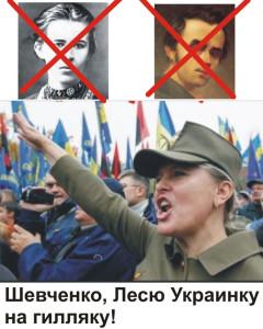 Лесю Украинку Шевченко на гилляку
