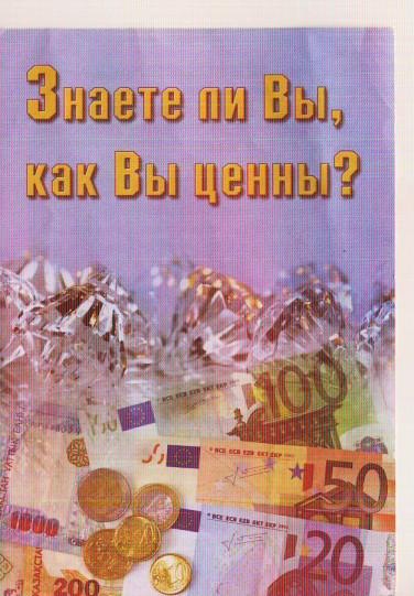 SCAN - Reklama-Iegovy0004 (2)
