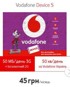 Vodafone Device S