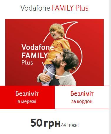 Vodafone FAMILY Plus