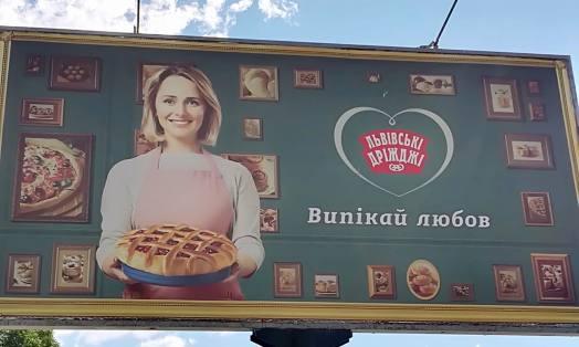 UKR - Plakat Lv Drozhzhi_20180707