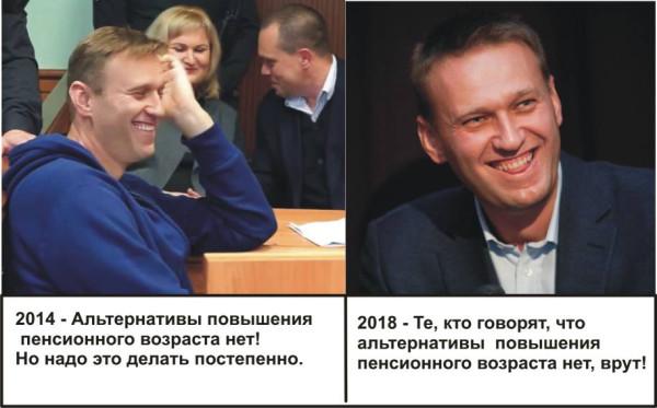 Navalny o pensijah hic1