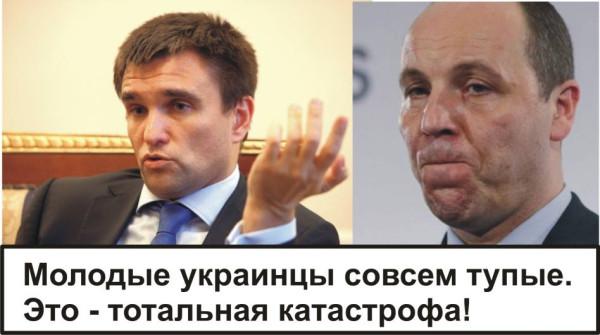 KlimkinParubij-UKR obrzovanije