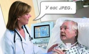 У вас JPEG