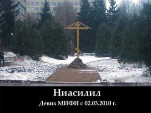 cerkov skitched-20100304-150411