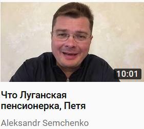 youtube - Semchenko