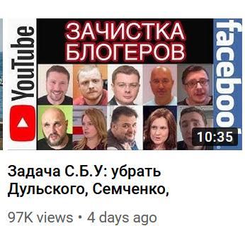 yt убрать Дульского, Семченко, Карабаса, Аристова и других