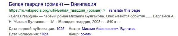 Молодая гвардия Булгакова