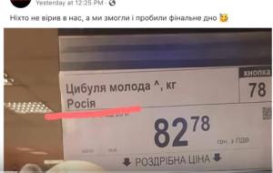 UKr - prices board01