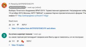yt Академик ВРАЛ-2019