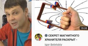 yt СЕКРЕТ МАГНИТНОГО ХРАНИТЕЛЯ РАСКРЫТ3