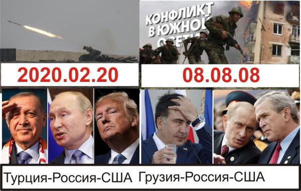 Турция-Россия-США