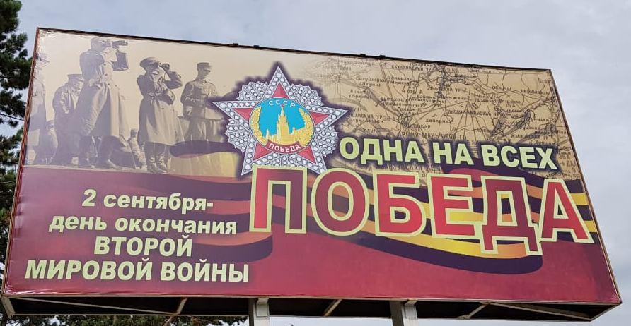 RASKA - Marazm - 9May Г. Елизово Камчатский край. Плакат в центре 2018