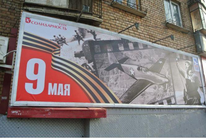 RASKA Самые дикие и нелепые плакаты к 9 мая (2)