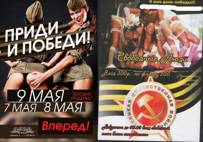 RASKA Самые дикие и нелепые плакаты к 9 мая