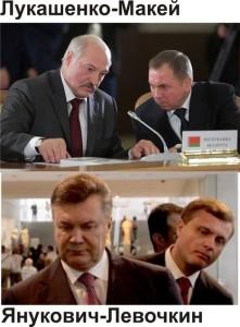 Лукашенко-Макейск