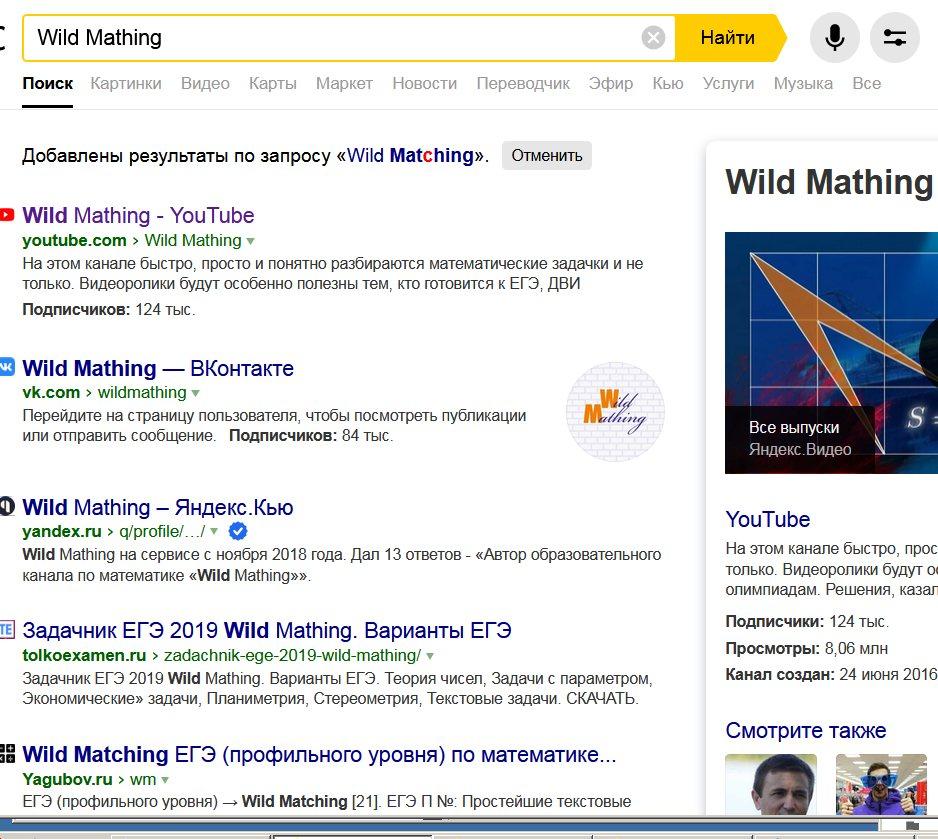 yt search  Yandex Wild Mathing.jpg