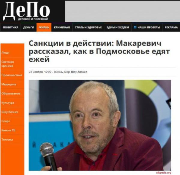 Makarevich - 4387930