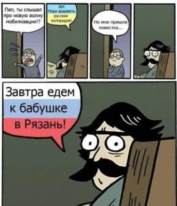 Украина-мобилизация-песочница-1413673