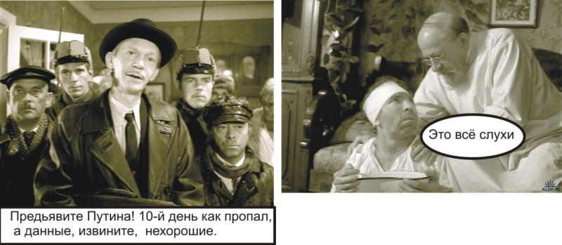 Gde Putin