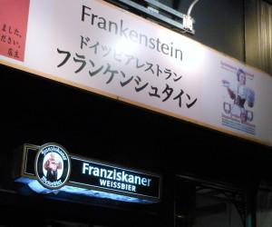 y17_frankenstein_ext_3829_1000w_85.jpg
