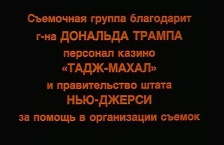 ТРАМП В КИНО