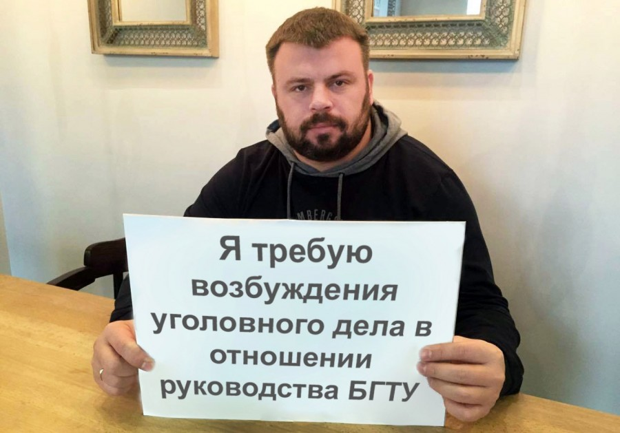 Коррупция в БГТУ имени Шухова