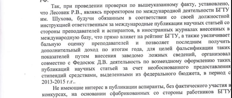 БГТУ имени Шухова подали на меня в суд с иском о защите чего-то там