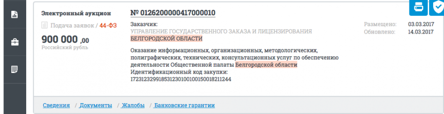 Virtuosos in public procurement Belgorod region