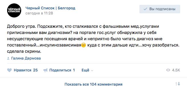 Излечение мёртвых душ в белгородских медицинских учреждениях?